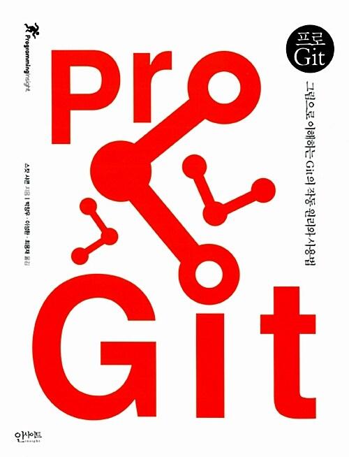프로 Git