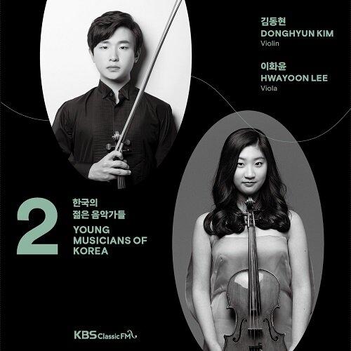 2020 한국의 젊은 음악가들 Vol.2