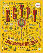 구석구석 역사 어드벤처 : 이집트