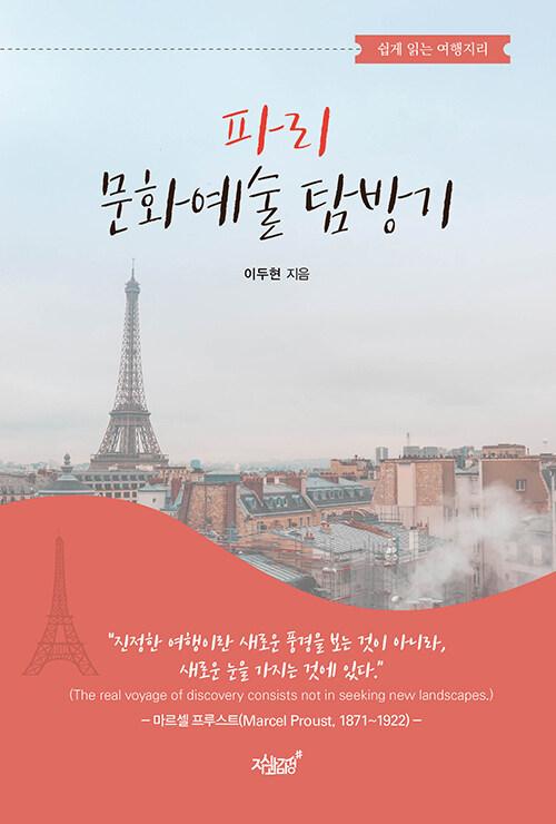 쉽게 읽는 여행지리, 파리 문화예술 탐방기