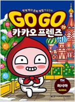 Go Go 카카오프렌즈 17 : 러시아