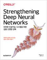 안전한 인공지능 시스템을 위한 심층 신경망 강화