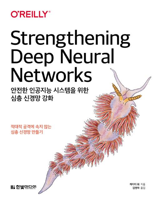 안전한 인공지능 시스템을 위한 심층 신경망 강화 : 적대적 공격에 속지 않는 심층 신경망 만들기