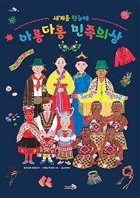 (세계를 한눈에) 아롱다롱 민족의상