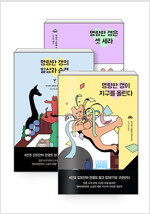 [세트] 명랑한 갱 시리즈 세트 - 전3권