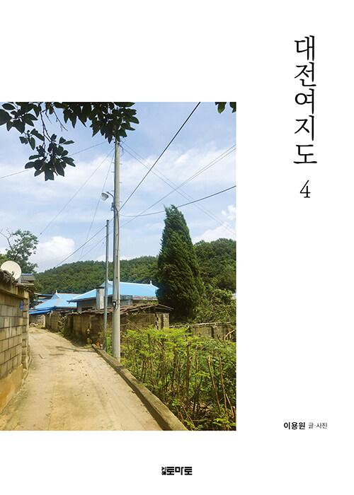 대전여지도 4 : 서구편