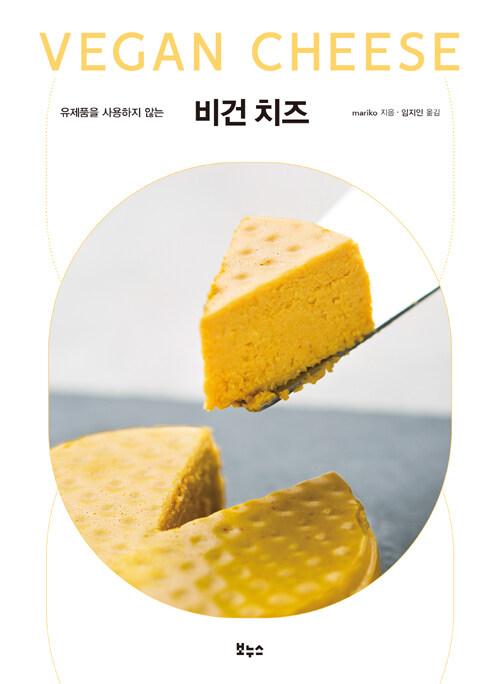 (유제품을 사용하지 않는) 비건 치즈