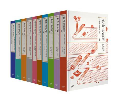 한국 산문선 1~10 세트 - 전10권