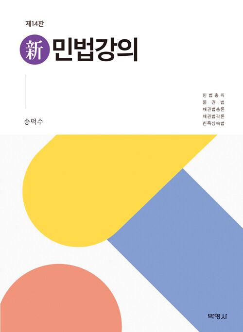 (新) 민법강의 / 제14판