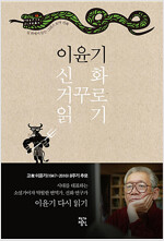 [요약 발췌본] 이윤기 신화 거꾸로 읽기