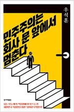 [요약 발췌본] 민주주의는 회사 문 앞에서 멈춘다
