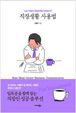 [요약 발췌본] 직장생활 사용법