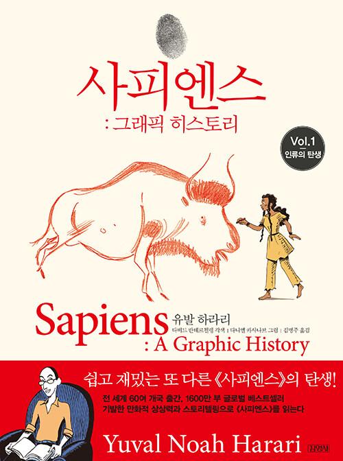 사피엔스 : 그래픽 히스토리 Vol.1