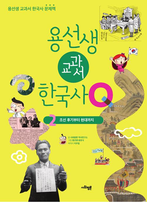 용선생 교과서 한국사Q 2