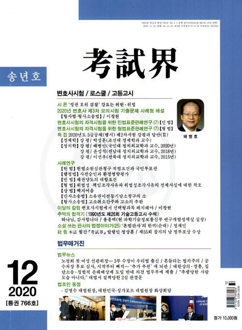 고시계 考試界 2020.12