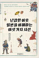 [요약 발췌본] 난감한 이웃 일본을 이해하는 여섯 가지 시선