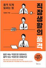 [요약 발췌본] 직장생활의 품격