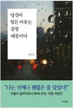 [요약 발췌본] 당신이 힘든 이유는 감정 때문이다