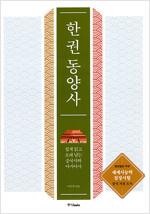 [요약 발췌본] 한 권 동양사