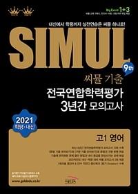 씨뮬 9th 기출 전국연합학력평가 3년간 모의고사 고1 영어 (2021년)