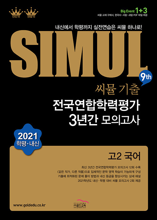 씨뮬 9th 기출 전국연합학력평가 3년간 모의고사 고2 국어 (2021년)