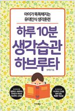 [요약 발췌본] 하루 10분 생각습관 하브루타