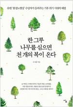 [요약 발췌본] 한 그루 나무를 심으면 천 개의 복이 온다