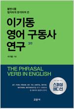이기동 영어 구동사 연구
