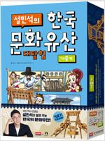 설민석의 한국 문화유산 대탐험 : 거중기
