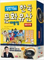 설민석의 한국 문화유산 대탐험 : 해시계