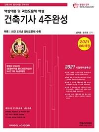 2021 건축기사 4주완성 핵심이론 및 과년도문제 해설 (동영상교재)