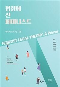 법정에 선 페미니스트 : 페미니스트 법 이론