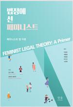 법정에 선 페미니스트