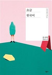 초급 한국어:문지혁 장편소설