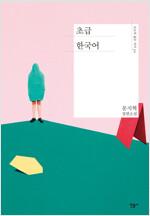 초급 한국어