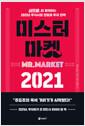 [eBook] 미스터 마켓 2021