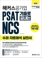 2021 해커스공기업 PSAT 기출로 끝내는 NCS 수리.자료해석 실전서