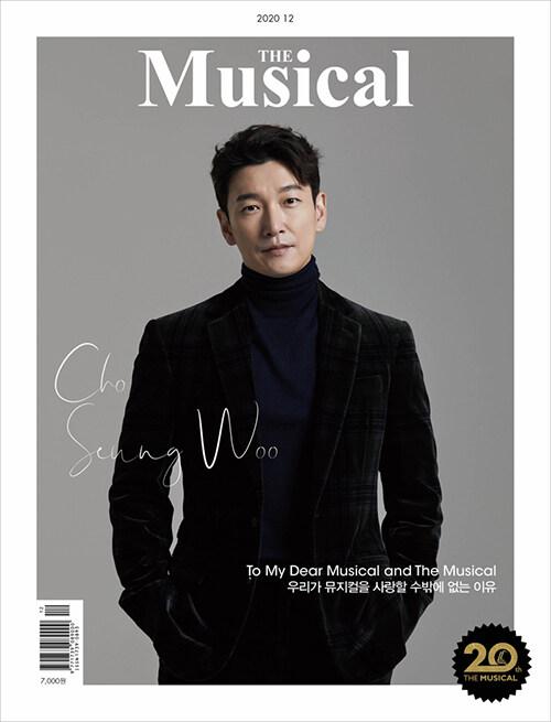 더 뮤지컬 The Musical 2020.12 (표지 : 조승우)