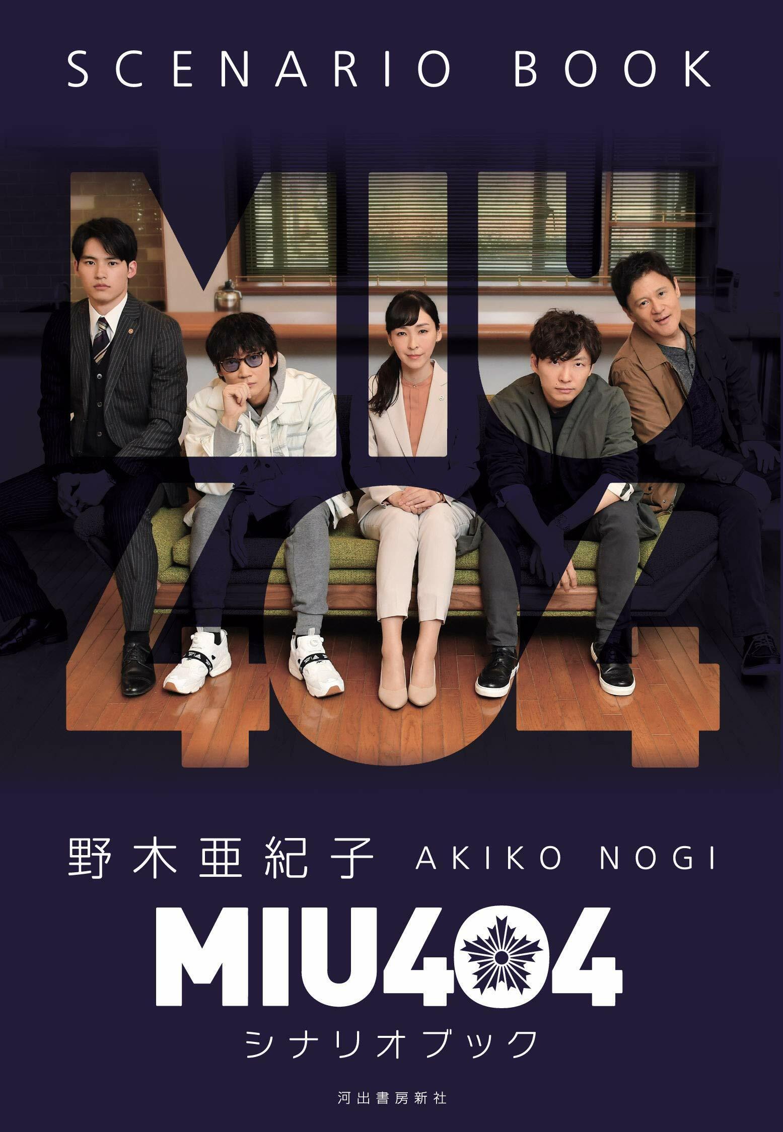 MIU404 シナリオブック