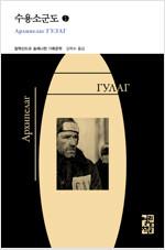 [세트] 수용소군도 (총6권)