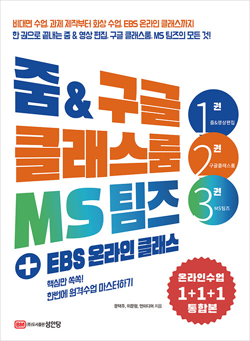 줌 & 구글 클래스룸 MS 팀즈 + EBS 온라인 클래스