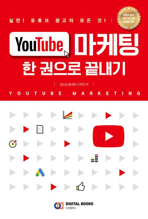 YouTube 마케팅 한 권으로 끝내기 : 실전! 유튜브 광고의 모든 것