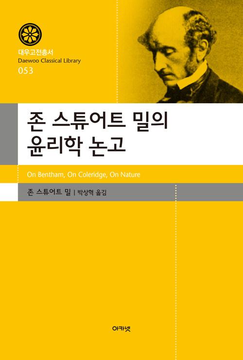 존 스튜어트 밀의 윤리학 논고