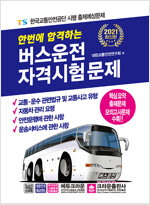 2021 한번에 합격하는 버스운전 자격시험문제