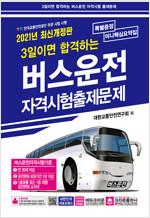 2021 3일이면 합격하는 버스운전 자격시험 출제문제 (8절)