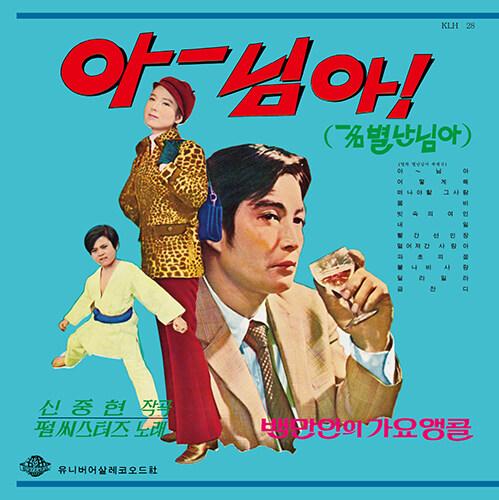 아~ 님아 (백만인의 가요앵콜 VOL.1) [180g LP]