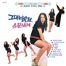 김추자 드렉스앨범 [180g LP]
