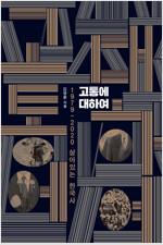 고통에 대하여 : 1979~2020 살아있는 한국사