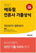 2021 에듀윌 언론사 기출상식 : 최신상식 + 일반상식