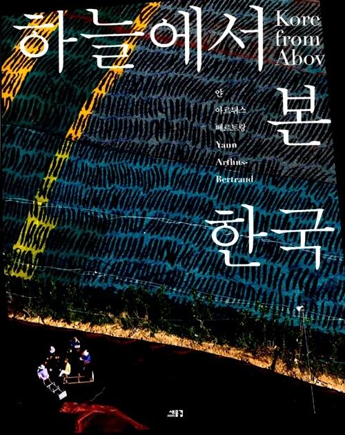 하늘에서 본 한국
